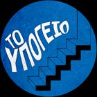 To ypogeio.gr